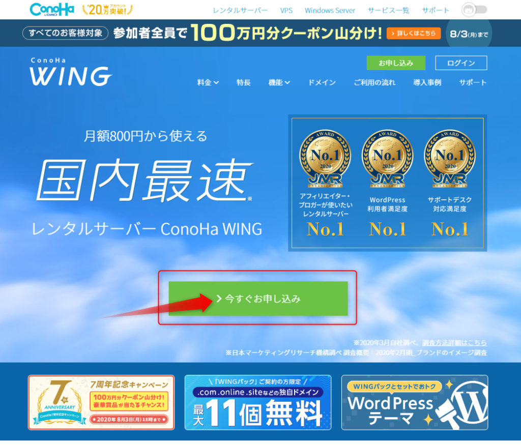 ConoHa WING申し込み画面