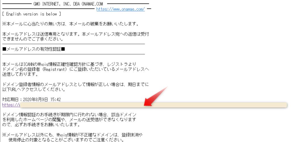 ドメイン情報認証メール内容