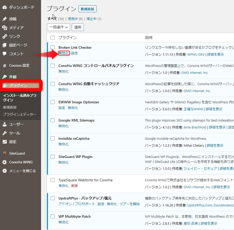 WordPressプラグイン設定画面